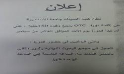 OTC Student course